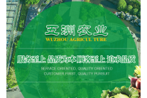绵阳五洲农业开发有限公司