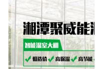 湘潭聚威能源科技有限责任公司