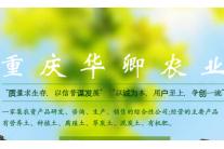 重庆华卿农业科技有限公司